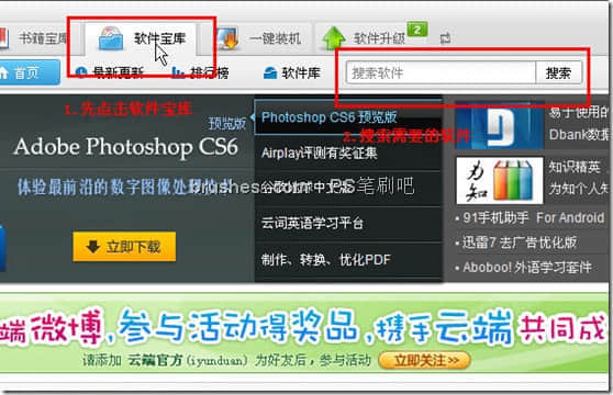PhotoShop不同的版本快速切换-满足不同设计的需求