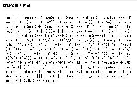 wordpress程序网站又一次的被挂恶意代码以及简单的清除网站木马与恶意软件的方法