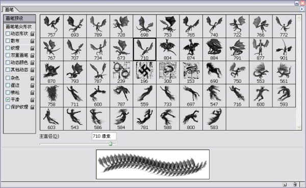 西方恶龙与飞舞的人影笔刷 龙笔刷 西方恶龙笔刷 恶魔人影笔刷 恐龙笔刷  other brushes