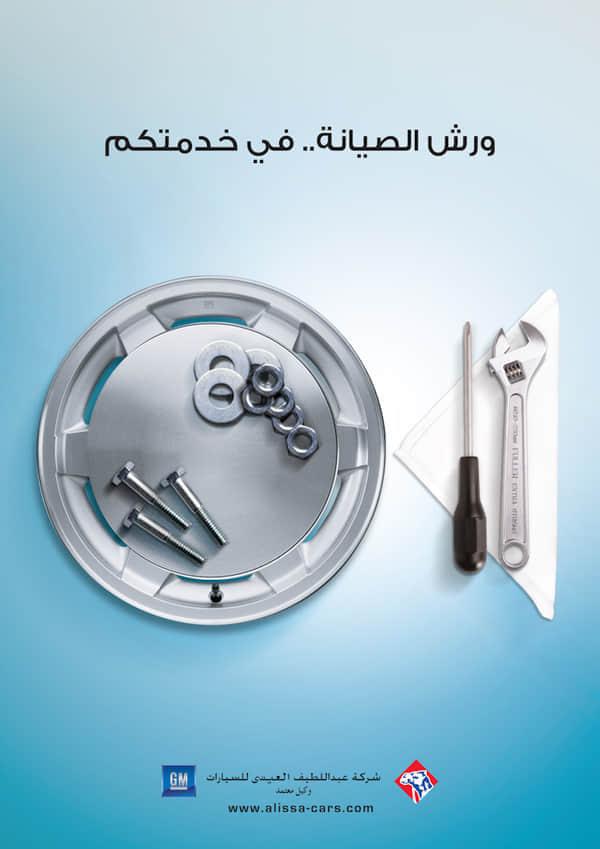 Al Issa working hours portfolio