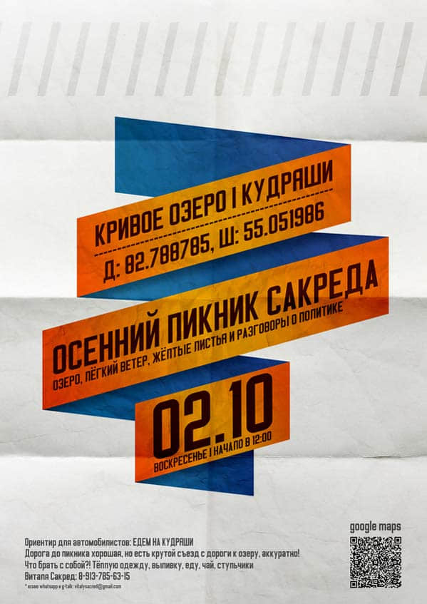poster-design-23