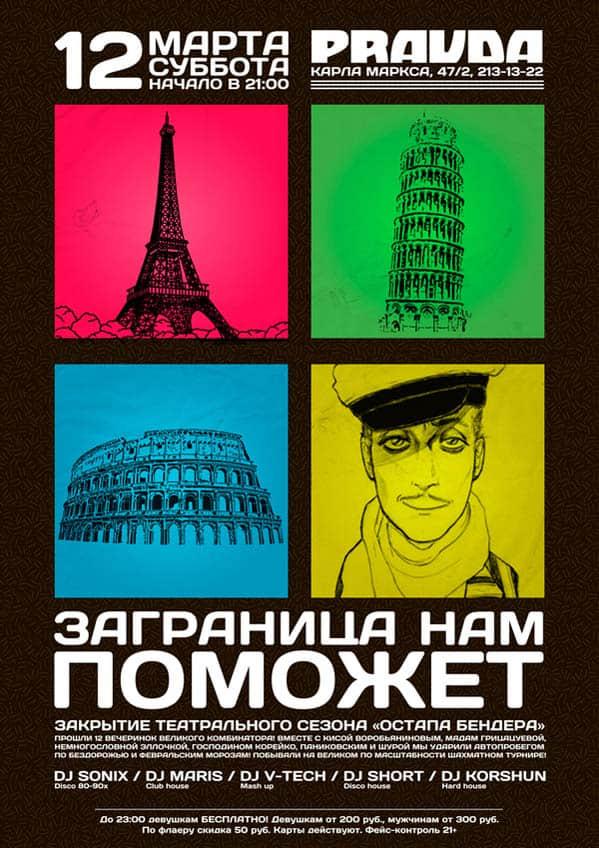 poster-design-24