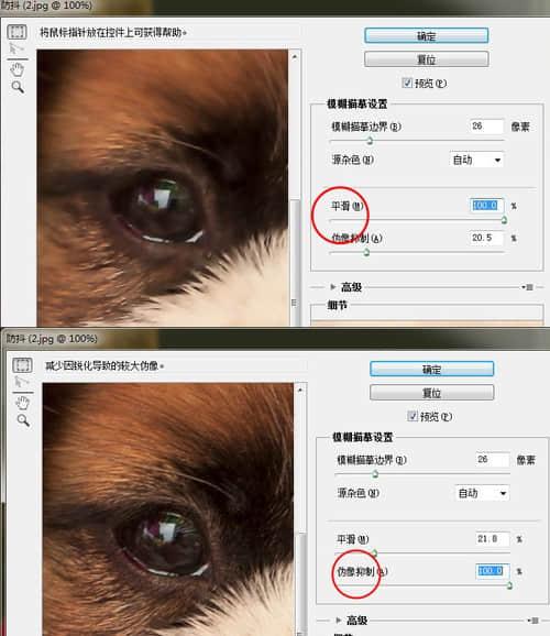 强大的Photoshop CC 14.0照片【去模糊防手抖】功能! 奥多比新闻 Photoshop CC  design information