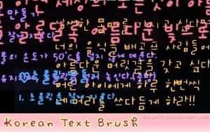 可爱卡哇伊的韩文文字装饰PS笔刷