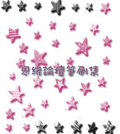 立体式星星、五角星装饰PS笔刷