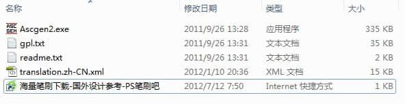 一键把图片转换成 字符图形 ASCII Generator 2 简体中文版