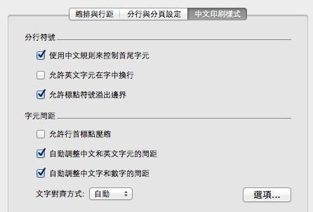 详解中文与英文【最佳文字排版方案】状态大解说! 文字混排 排版艺术  ruanjian jiaocheng