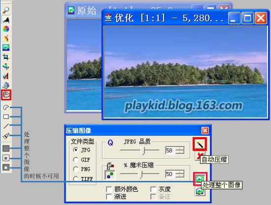 最好的图片无损压缩软件   Image Optimizer(图像压缩的利器) 图片处理软件 图片压缩软件  ruanjian jiaocheng