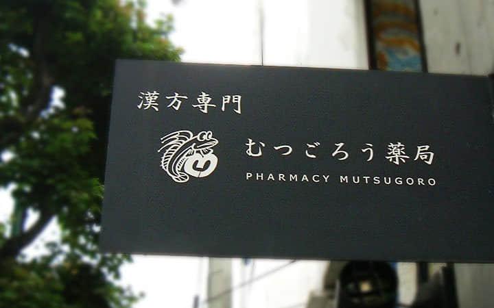 实拍日本各种街头招牌logo标志设计案例 日本标志设计 日本logo设计 国外Logo设计  logo%e8%ae%be%e8%ae%a1