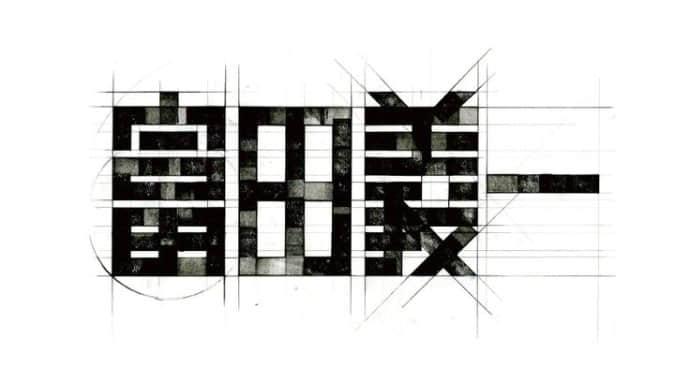 日本平面设计师 三重野龙 字体设计作品
