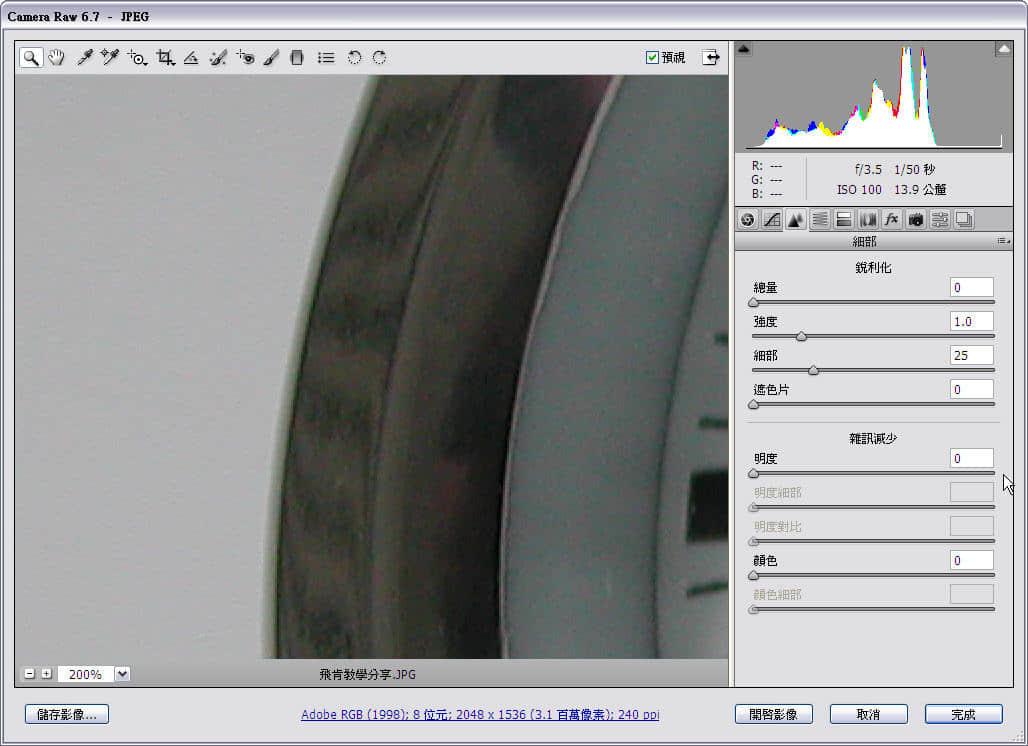 【5步骤提升照片品质等级】PS软件中被忽视的Camera Raw如何去除照片噪点、杂色教程