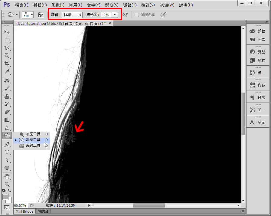 如何快速扣除头发背景? Photoshop抠图教程