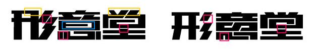 中文字体改造分析与讲解:字体的实例优化教程 #.4