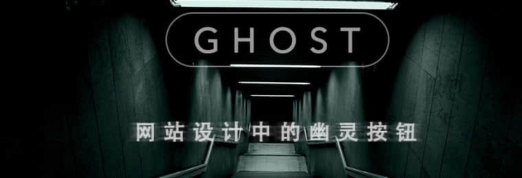 什么是幽灵按钮?网站设计用户体验  ruanjian jiaocheng