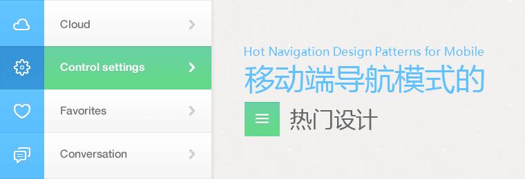 移动web程序中导航栏设计规范讲义