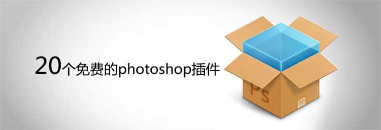 20个实用至上的Photoshop插件大赠送 PS插件  ruanjian jiaocheng