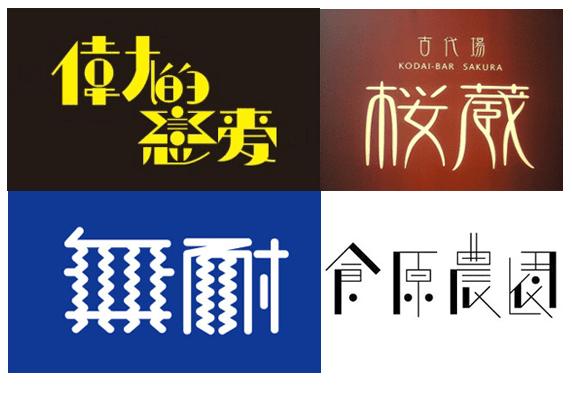 中文字体设计教程【均衡-结构和重心】#.1