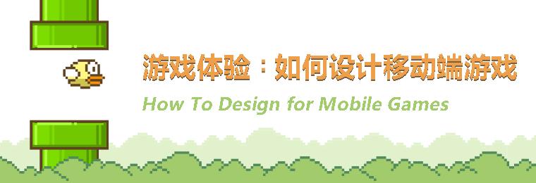 掌握设计移动游戏设计要点:游戏体验 游戏设计教程  design information