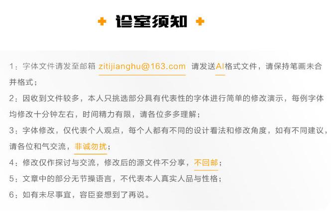 中文字体改造分析与讲解:字体的实例优化教程 #.3