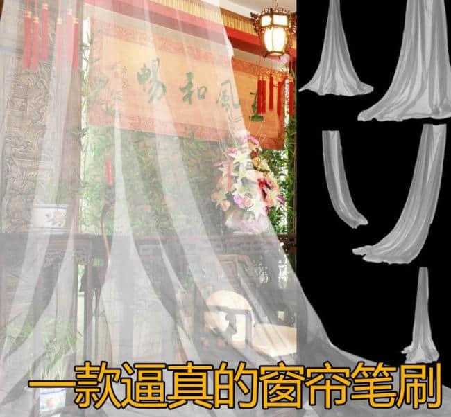 窗帘、窗纱Photoshop笔刷素材下载