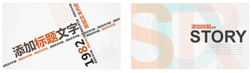 如何设计让你的PPT与众不同、脱颖而出呢?
