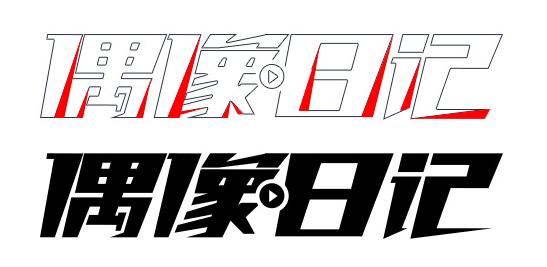 中文字体设计教程【字体个性:阴阳收缩法】#.3 字体实例讲解 字体设计 字体教程  ruanjian jiaocheng