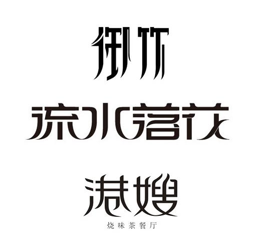 中文字体设计教程【字体个性:阴阳收缩法】#.3 字体实例讲解