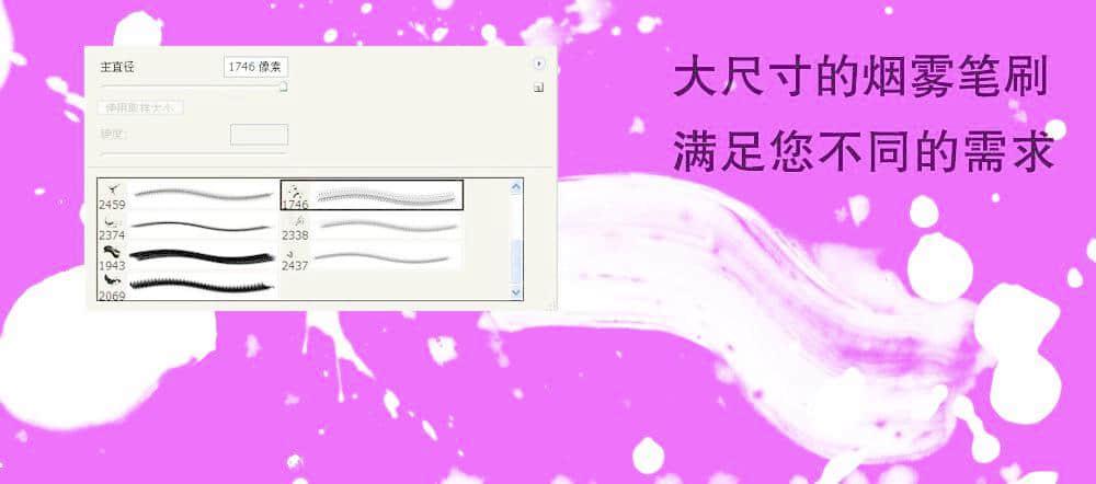 牛奶液体、液态油漆效果涂痕Photoshop笔刷下载 牛奶笔刷 液体笔刷 涂抹笔刷  %e6%b2%b9%e6%bc%86%e7%ac%94%e5%88%b7 water brushes
