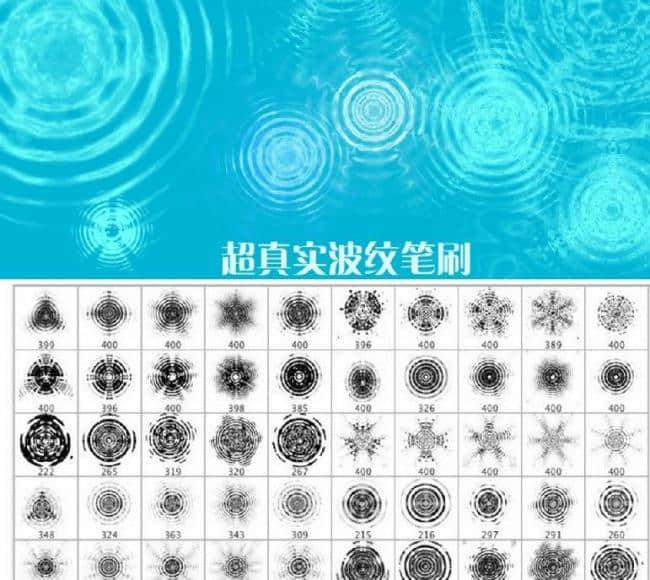 水面纹理、波纹、水中荡漾效果Photoshop笔刷素材