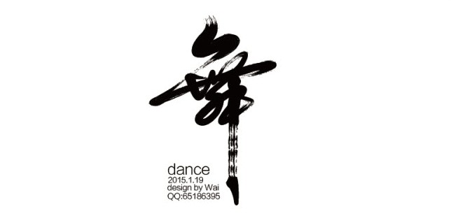 实战Illustrator中文字体设计教程:创造独特的毛笔风格字形(一)