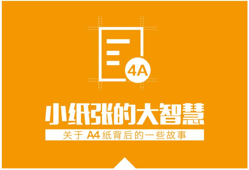 设计美学与A4纸张的背后故事 设计美学  ruanjian jiaocheng