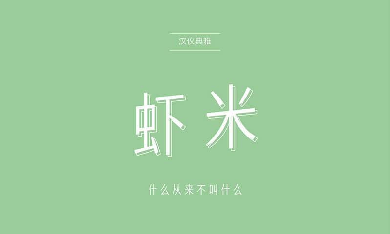 帮你推荐优雅、有范的设计字库:中文字体样式推荐