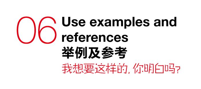 设计师与客户沟通11条秘诀:让我们愉快的设计吧 设计沟通  ruanjian jiaocheng