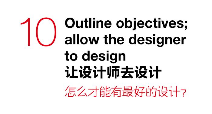 设计师与客户沟通11条秘诀:让我们愉快的设计吧