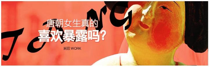 设计师的看法:唐朝女生真的喜欢暴露低胸装?《武媚娘传奇》是非多