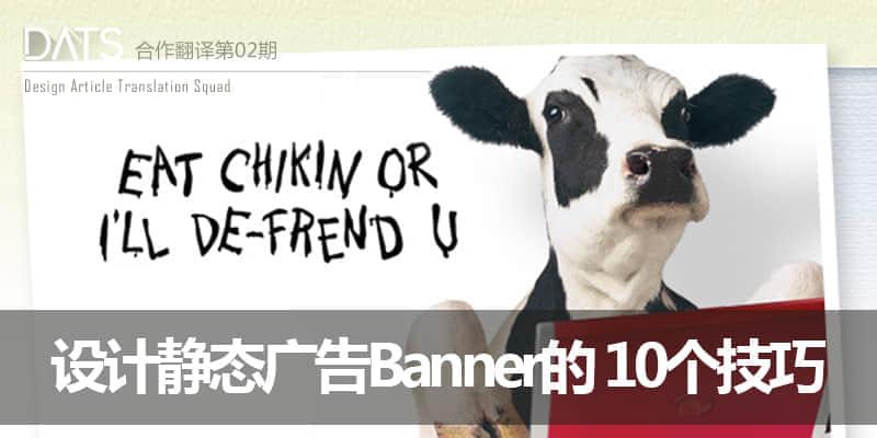 淘宝电商类广告论《设计静态广告BANNER的10大技巧》讲解