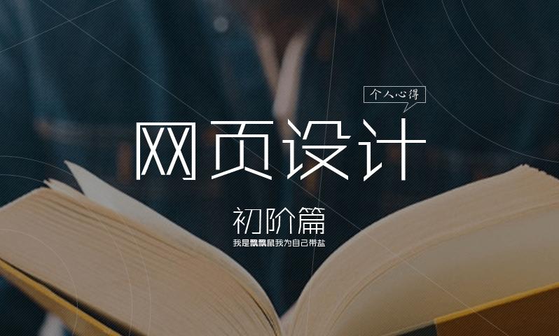 网页设计心得:我对网页设计的一些看法(初阶篇) 设计心得 网页设计  ruanjian jiaocheng