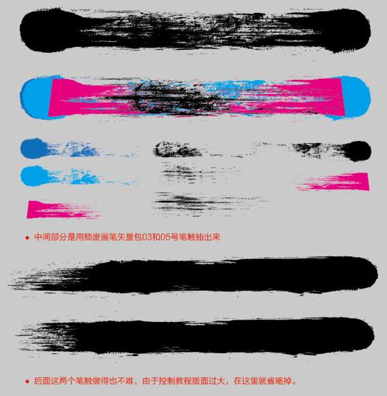 快速AI字设计:巧用AI自带笔触制作酷炫毛笔创意字(二)