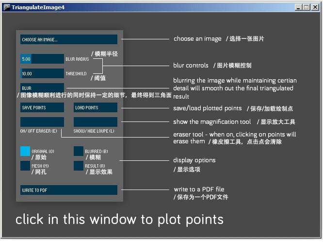 快速图片多边形化、像素色块化、晶格化效果软件:Image Triangulator辅助设计软件 辅助设计 设计软件 色块化软件 晶格化软件 像素化软件  ruanjian jiaocheng