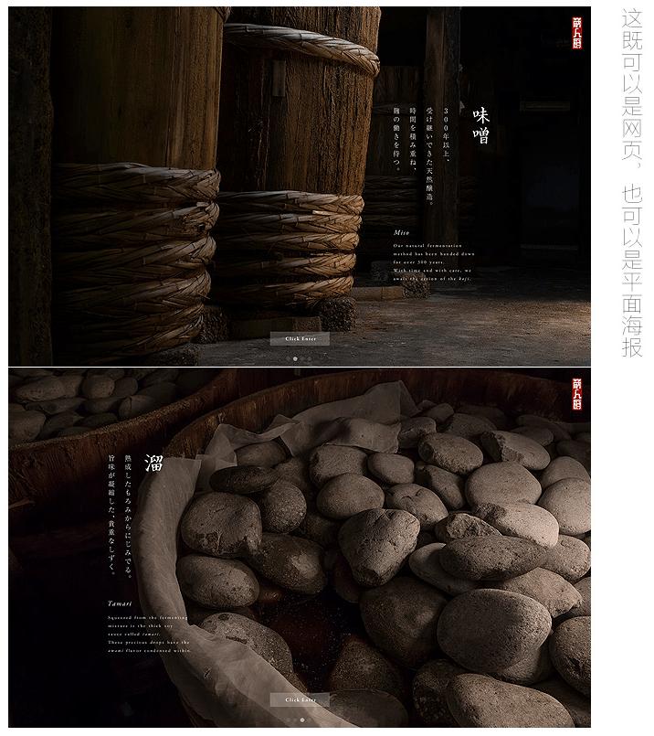 来讲讲日本Web独特的设计风格 设计思路 网页设计  ruanjian jiaocheng