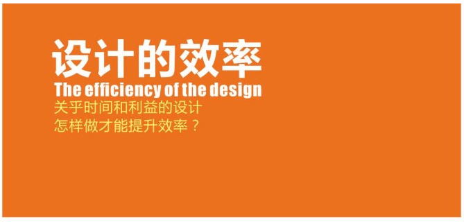 """设计效率:如何管理你的""""设计时间成本""""呢?"""