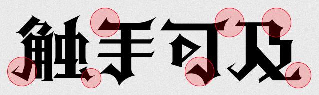 字体变形:中文字体设计流程方案解析