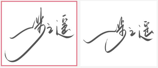 PS入门字体设计#.2:如何用Photoshop打造属于自己的个性中文字体?