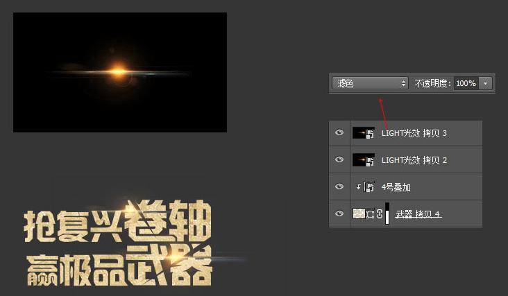 #字体教程:简单Photoshop字体临摹创作、修改教程