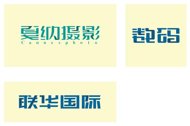 #字体教程:字体笔画二次设计中的连接问题 字体设计 字体教程 ps字体教程  ruanjian jiaocheng