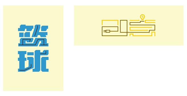 #字体教程:字体笔画二次设计中的连接问题