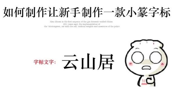 #字体教程:如何让新手制作一款小篆字标 字体设计理念 字体教程  ruanjian jiaocheng