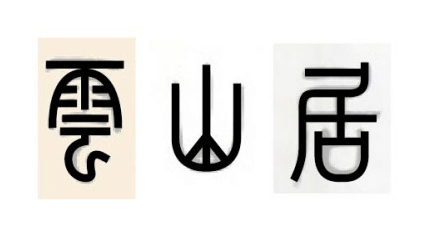 #字体教程:如何让新手制作一款小篆字标
