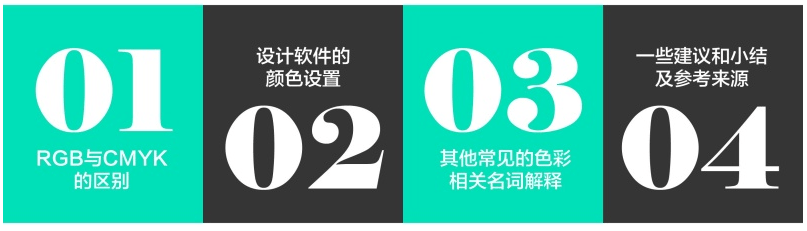 """设计基础:如何让你的设计能够""""所见即所得""""? 设计颜色配置  ruanjian jiaocheng"""