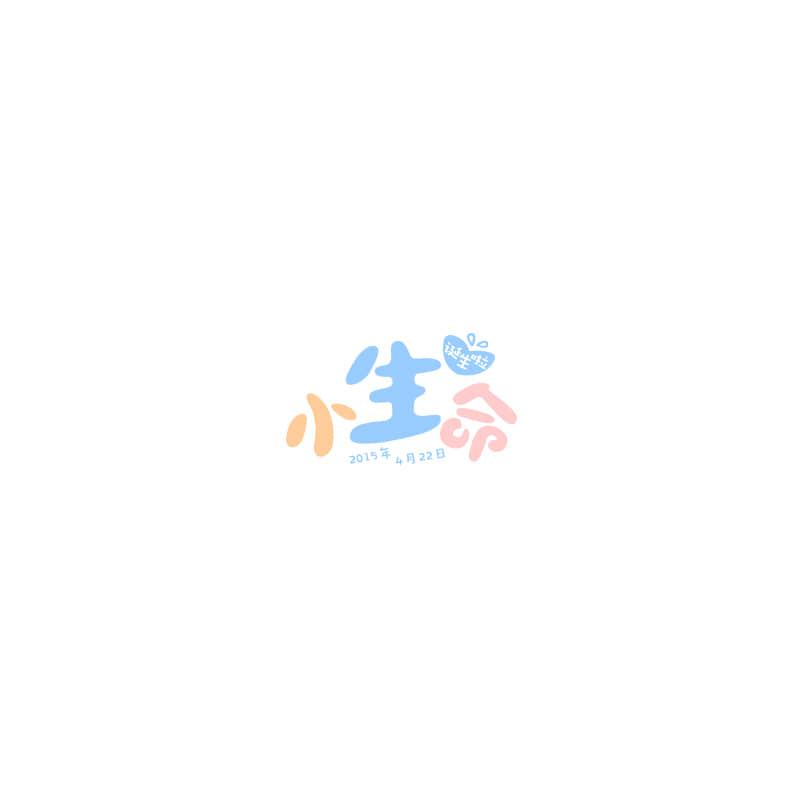 刘兵克设计:字体的修改与解析讲解